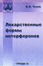 Лекарственные формы интерферонов: Справочник врача