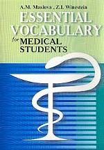 Essential Vocabulary for Medical Students. Лексический минимум по английскому языку для медицинских вузов