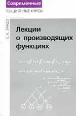 Лекции о производящих функциях