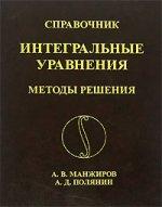 Справочник по интегральным уравнениям. Методы решения