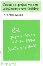 Лекции по арифметическим алгоритмам в криптографии