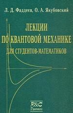 Лекции по квантовой механике для студентов-математиков