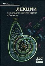 Лекции по математическим моделям в биологии. Часть 1. Описание процессов в живых системах во времени