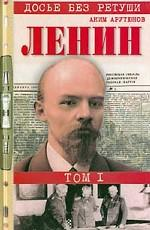 Ленин. Личностная и политическая биография. Том первый
