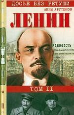 Ленин. Личностная и политическая биография. Том второй