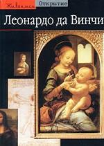 Леонардо да Винчи. Искусство и наука Вселенной