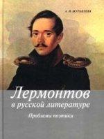 Лермонтов в русской литературе. Проблемы поэтики