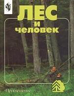 Лес и человек. Учебное пособие для 8-9 классов