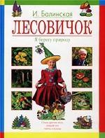 Лесовичок. Лесная энциклопедия для мальчишек и девчонок