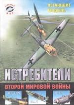 Летающие модели: истребители Второй Мировой войны: Bf-109, Як-1, Р-51