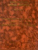 Летописный сборник, именуемый Патриаршей или Никоновской Летописью (Полное собрание русских летописей)