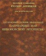 Летописный сборник, именуемый Патриаршей или Никоновской летописью: Полное собрание русских летописей. Том 16