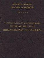 Летописный сборник, именуемый Патриаршей или Никоновой летописью. (Полное собрание русских летописей)