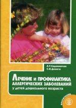 Лечение и профилактика аллергических заболеваний у детей дошкольного возраста