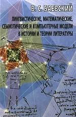 Лингвистические, математические, семиотические и компьютерные модели в истории и теории литературы