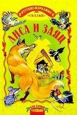 Лиса и заяц; Теремок; Ворона; Как лиса училась летать
