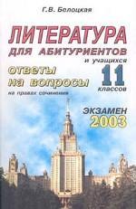 Экзамен 2003. Литература. 11 класс