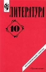 Литература. 10 класс. Методические советы