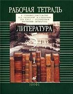 Литература. 5 класс. Рабочая тетрадь к учебнику-хрестоматии