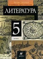 Литература. 5 класс: Учебник-хрестоматия для общеобразовательных учреждений