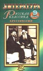 Литература. 9 класс. Русская классика. Хрестоматия