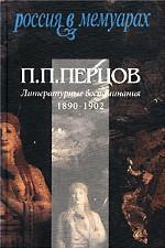 Литературные воспоминания. 1890-1902