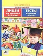 Лицей для малышей 2-3-х лет. Тесты для детей 3-х лет. Две книги в одной