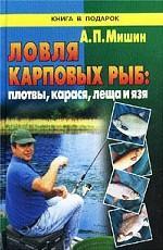 Ловля карповых рыб: плотвы, карася, леща и язя