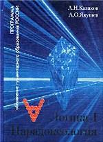 Логика-I. Парадоксология. Учебное пособие для старших классов лицеев, колледжей, гимназий и студентов вузов