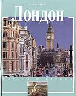 Лондон. История и достопримечательности