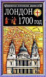 Лондон. 1700 год