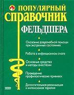 Популярный справочник фельдшера