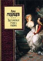 Лука Мудищев. Эротические стихи и сказки