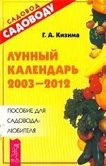 Лунный календарь. 2003-2012. Пособие для садовода-любителя