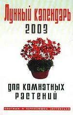 Лунный календарь для комнатных растений. 2003 год