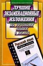 Лучшие экзаменационные изложения по русскому языку. 9 класс