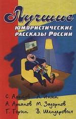 Лучшие юмористические рассказы России