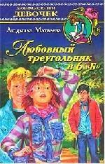 """Любовный треугольник в 6 """"Б"""""""