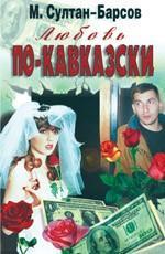 Любовь по-кавказски