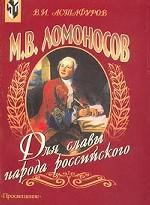 М.В. Ломоносов. Для славы народа российского