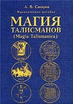 Магия талисманов Magia Talismanica. Практическое пособие по составлению и освящению талисманов