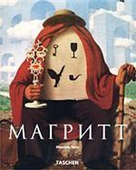 Рене Магритт. 1898-1967. Мысль, изображенная на полотне