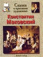 Сказка о красивом художнике. Константин Маковский