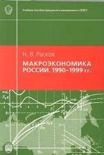 Макроэкономика России. 1990-1999 гг.: Учебное пособие