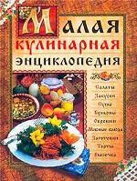 Малая кулинарная энциклопедия