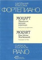 Моцарт. Маленькая ночная серенада