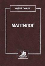 Малтилог