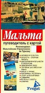 Мальта + карта
