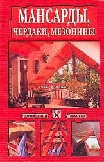Мансарды, чердаки, мезонины