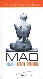 Мао. Душевная повесть